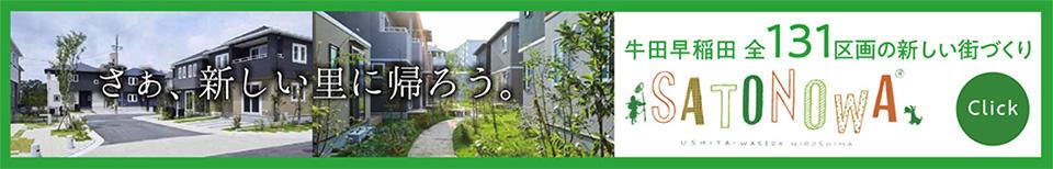 BELLE COURT 牛田早稲田 SATONOWA 第1期 全14区画分譲中 新築戸建3,500万円台より