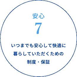 安心7 いつまでも安心して快適に暮らしていただくための制度・保証