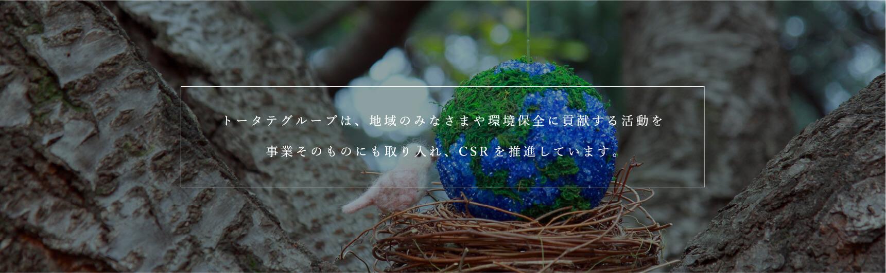 トータテグループは、地域のみなさまや環境保全に貢献する活動を事業そのものにも取り入れ、CSRを推進しています。