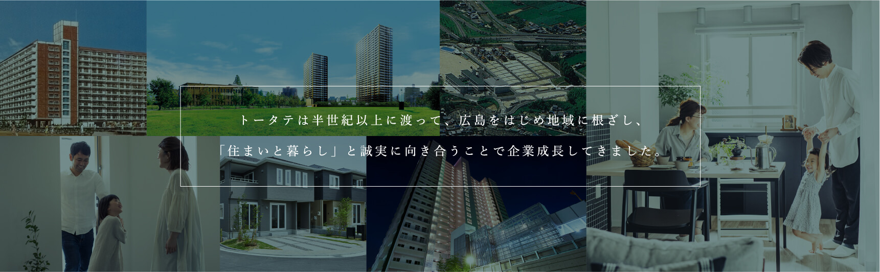 トータテは半世紀以上に渡って、広島をはじめ地域に根ざし、「住まいと暮らし」と誠実に向き合うことで企業成長してきました。