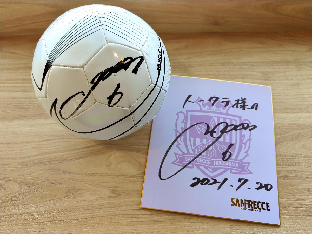 サインボールと色紙をプレゼントしていただきました。これからもトータテグループはサンフレッチェ広島、そして青山選手を応援していきます!