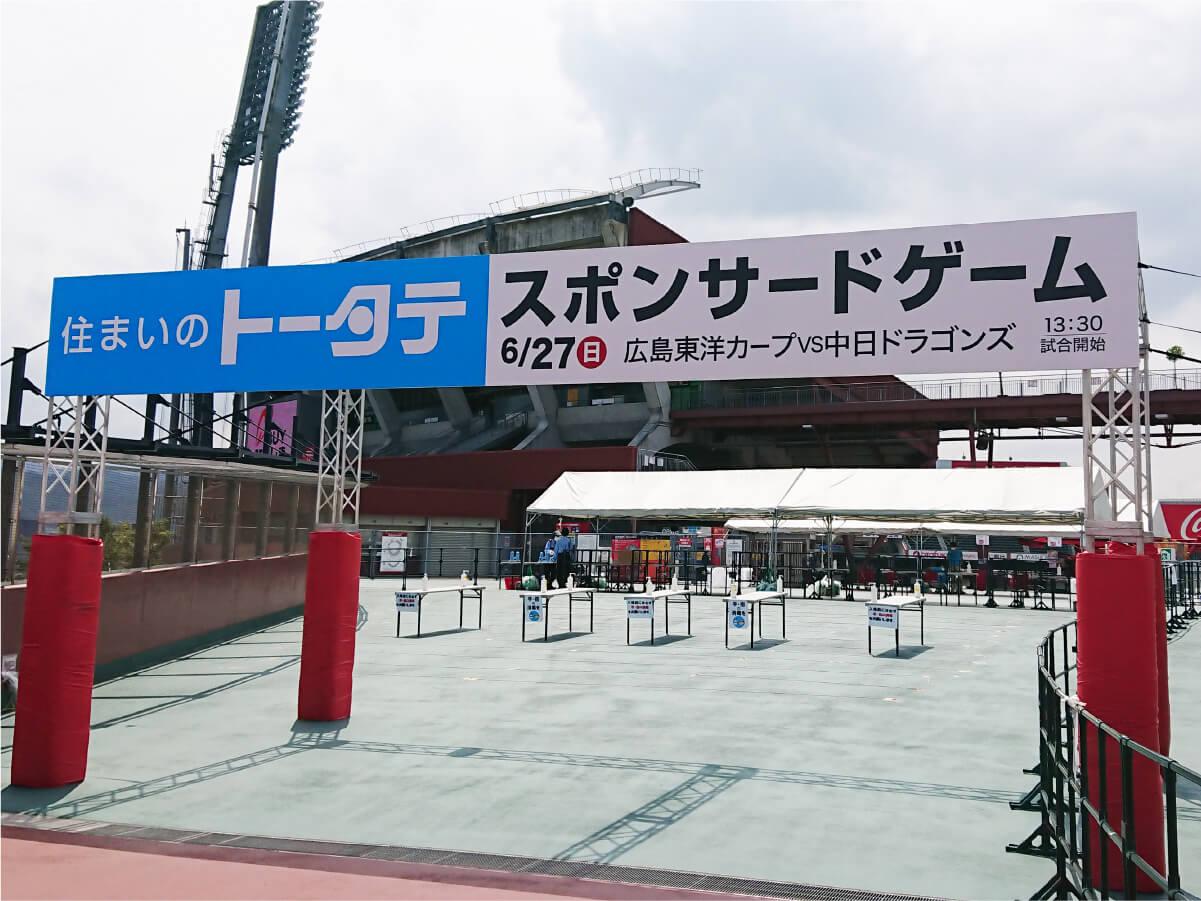 6/27(日)「住まいのトータテ」スポンサードゲームが行われました。