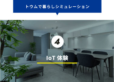 トウムで暮らしシミュレーション 4 IoT体験