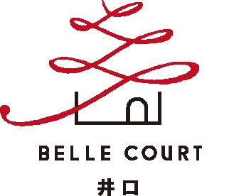 BELLE COURT 井口