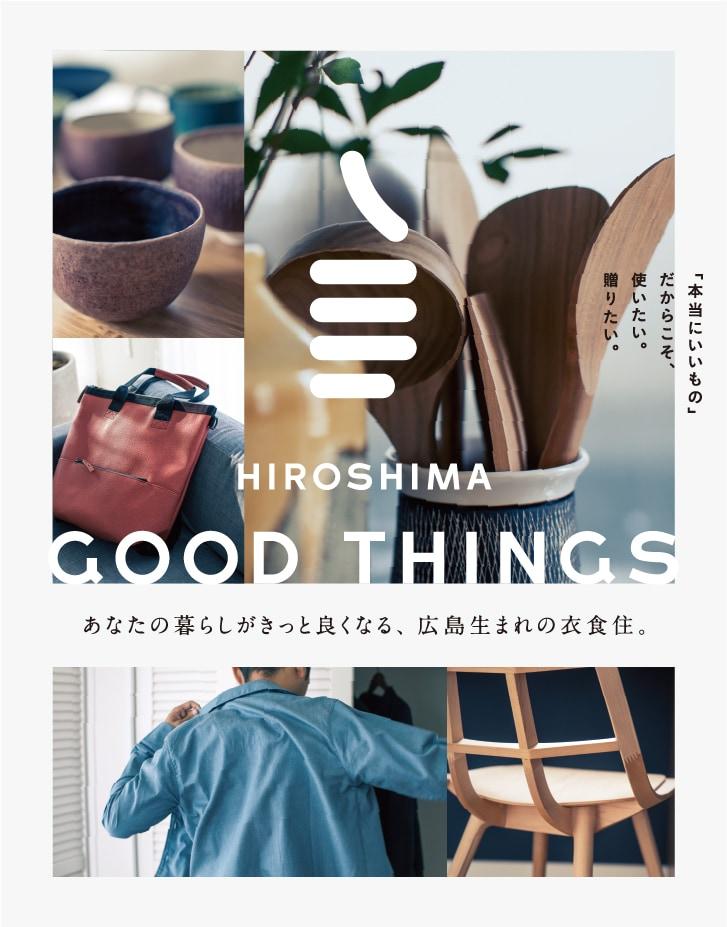 あなたの暮らしがきっと良くなる、広島生まれの衣食住。HIROSHIMA GOOD THINGS